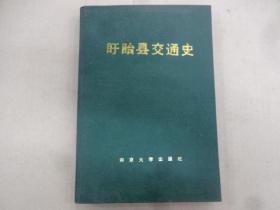 盱眙县交通史