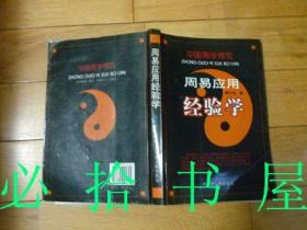中国易学博览 周易应用经验学