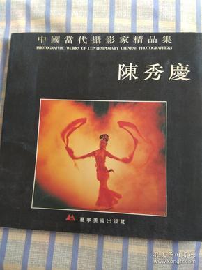 中国当代摄影家精品集:陈秀庆(签名本)