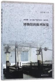 博物馆的陈列展览/新视野·文化遗产保护论丛(第三辑)