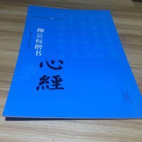 中国历代书法名家写心经放大本系列--柳公权楷书《心经》
