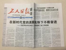 工人日报 2018年 10月22日 星期一 第19854期 今日8版 邮发代号:1-5