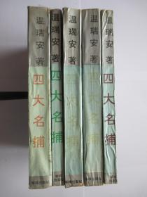四大名捕 之一会京师、之三杀楚、之四 逆水寒上下、之五 骷髅画