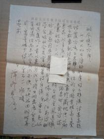 著名诗人、岳麓诗书画社社长谭修信札1页