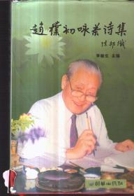 赵朴初咏茶诗集(精装)