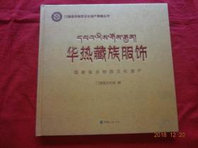 华热藏族服饰(国家级非物质文化遗产)