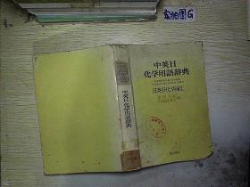 中英日化学用语辞典