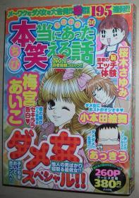 日文原版书 ちび本当にあった笑える话 26 (ぶんか社コミックス) コミックス – 小笑话故事漫画书