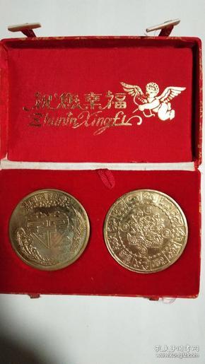 1993年结婚纪念币张–两枚–铜币