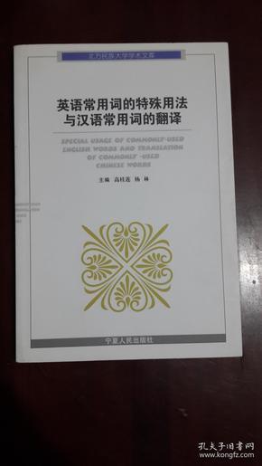 《英语常用词的特殊用法与汉语常用词的翻译》(32开平装 229页 仅印3000册)九五品 近全新