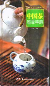 城市格调鉴赏系列 中国茶鉴赏手册(精装)