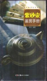 城市格调鉴赏系列 紫砂壶鉴赏手册(精装)