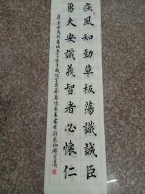 【保真】实力书法家陈承春楷书作品:李世民《赋萧瑀》