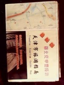 天津市旅游指南