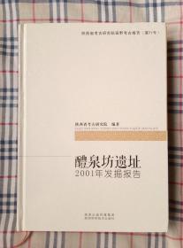 醴泉坊遗址2001年发掘报告