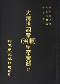 大清世祖章(顺治)皇帝实录(3册)