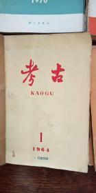 文物 1964年1-12期全年 合订本