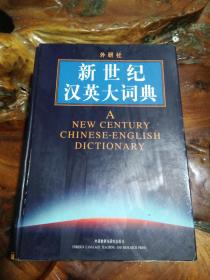 正版 新世纪汉英大词典  大大16开的