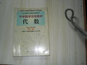 九年义务教育三年制初级中学教科书 中学数学实验教材 代数 普及本修订版 第二册