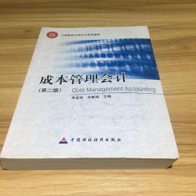 江西财经大学会计系列教材:成本管理会计(第2版)