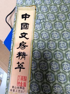 中国文房精粹,,礼盒包装,一套,笔 墨 砚,镇纸,印泥,印章,,送宣纸可以