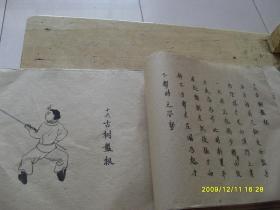 手绘拳谱【武松打虎棍】26X20CM,共68页,绘图美观抄写清楚。图高十厘米左右