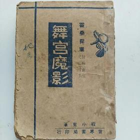 舞宫魔影 霍桑探案袖珍丛刊之二十四民国世界书局版程小青著稀见低价转