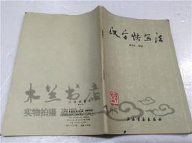 汉字快写法 黄若舟 上海书画出版社 1986年5月 32开平装