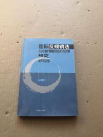 国际反倾销法研究(作者尹立签赠本)