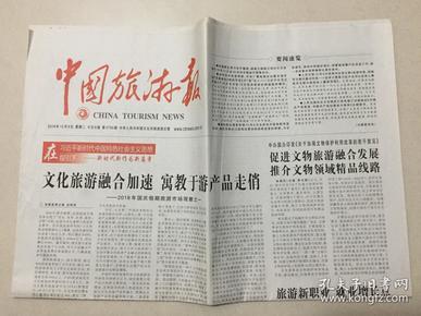中国旅游报 2018年 10月9日 星期二 今日8版 第5750期 邮发代号:1-40