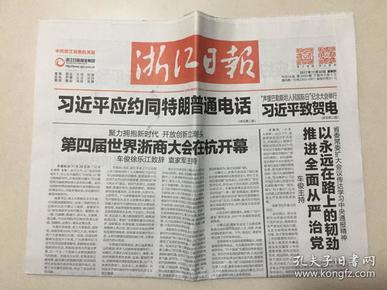 浙江日报 2017年 11月30日 星期四 今日16版 第25024期 邮发代号:31-1