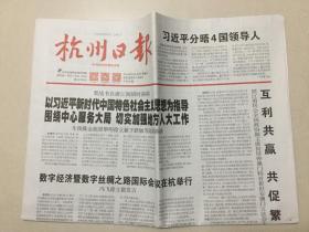 杭州日报 2018年 9月19日 星期三 今日16版 第22798期