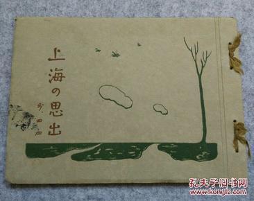 小日本侵华罪证《上海的思出》(上海的回忆)写真集 上海闸北惨状,商务印书馆黄浦江等作战写真册,