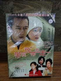 绝版电视剧带我飞带我走珍藏版DVD8碟装出售主演:陈浩民、佘诗曼、薛家凝、郭妃丽、