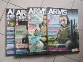 ARMS军事装备(2012年第1 3 4 6期)