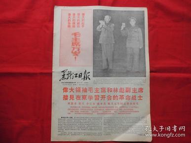 黑龙江日报===原版老报纸===1968年1月2日===4版全。毛主席和林彪接见在京学习开会的革命战士。毛林照片