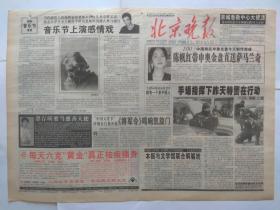 北京晚报2000年10月29日【24版全】