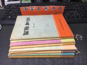 国际知识(第1.2.3.4.5.8.9.10.11辑)9册合售
