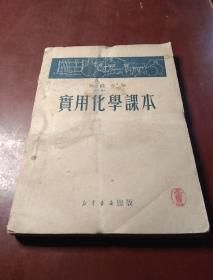 初级中学 实用化学课本   1950年出版  无勾画笔记