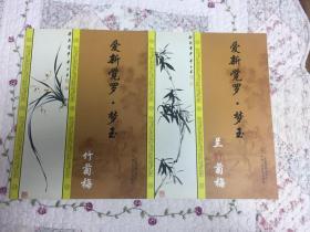 爱新觉罗.梦玉:(兰、竹)两册合售