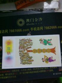 明信片:新年快乐