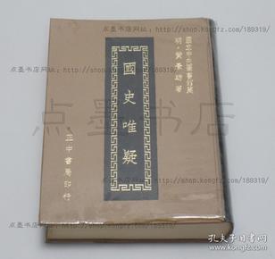 私藏好品《国史唯疑》(明)黄景昉 著 1969年初版