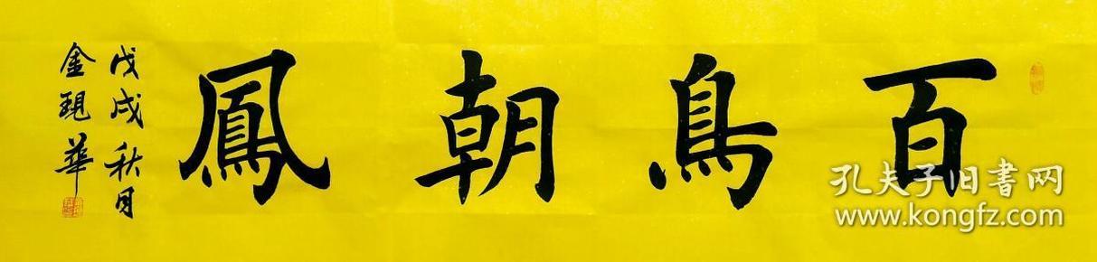 J-31号,欧楷名家金现华先生精品书法作品1件(保真)
