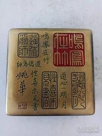 纯铜墨盒·方形墨盒·纯铜厚铜胎墨盒·姚华兰亭序墨盒·墨匣·重量388克