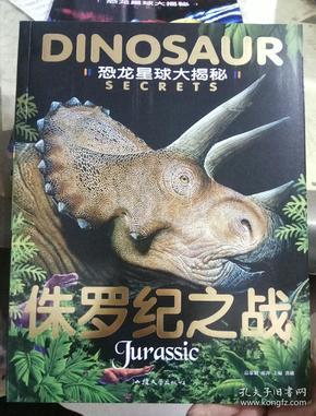 恐龙星球大揭秘:侏罗纪之战