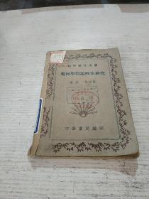 初中学生文库几何学问题解法研究(民国三十年四版)