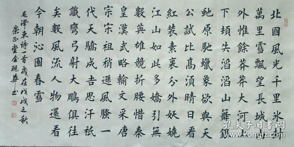 J-34号,欧楷名家金现华先生精品书法作品1件(保真)