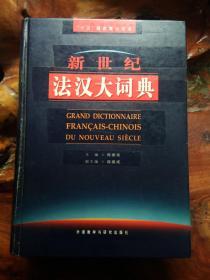 正版 新世纪汉英大词典   大大16开的  精装