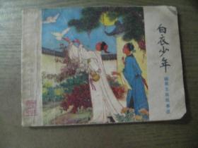 聊斋志异故事选白衣少年1981年1版1印