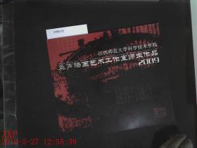 江西师范大学科学技术学院 龚声漆画艺术工作室师生作品
